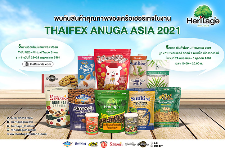 เครือเฮอริเทจ จัดขบวนสินค้าอาหารและเครื่องดื่ม รับตลาดผู้บริโภคยุคใหม่ในงาน THAIFEX – ANUGA ASIA 2021 ในรูปแบบไฮบริด