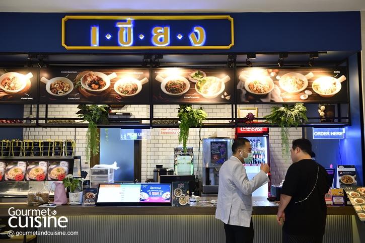 เขียง บาย ตำมั่ว ร้านอาหารไทยจานด่วนรสจัดจ้าน @Gaysorn Village