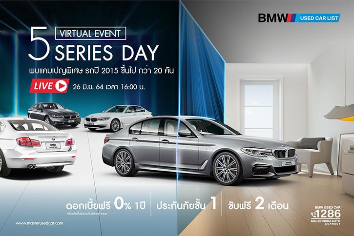 มาสเตอร์ฯ เอาใจสาย BMW จัดเต็ม ซีรีส์ 5 สภาพดี ปี 2015 ขึ้นไป จำนวนจำกัด 20 คัน มาให้เลือกสรรในราคาสุดพิเศษ