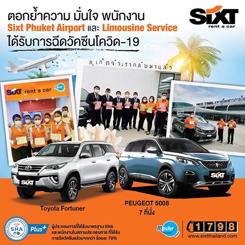 SIXT โทร. 1798 เช่ารถทั่วไทย หนุน Phuket Sandbox มอบโปรโมชั่นพิเศษ ส่วนลดค่าเช่า 55%