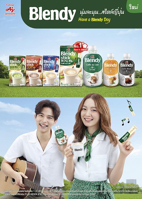 """อายิโนะโมะโต๊ะ ส่งแบรนด์ """"เบลนดี้"""" บุกตลาดเครื่องดื่มในประเทศไทย พร้อมดึง """"ลี ฐานัฐพ์ – อิ้งค์ วรันธร"""" ร่วมงานพรีเซนเตอร์"""