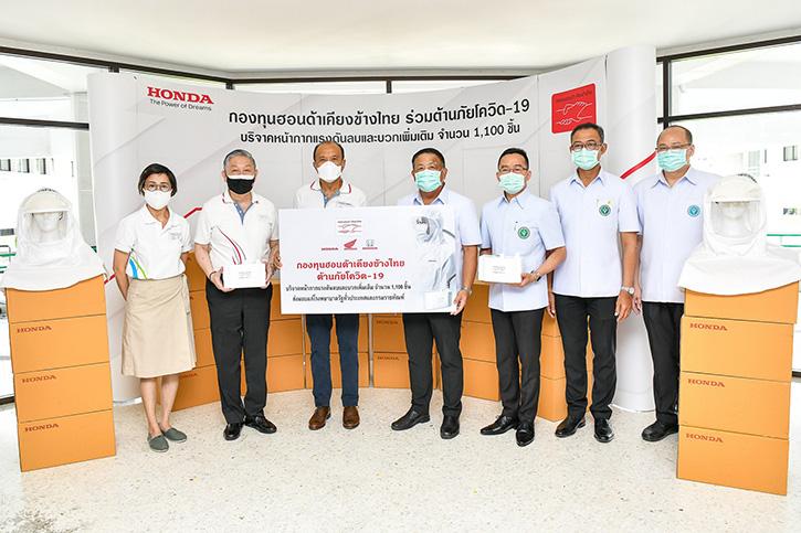 กองทุนฮอนด้าเคียงข้างไทย เดินหน้าเคียงข้างสังคมไทยร่วมต้านภัยโควิด-19 ส่งมอบหน้ากากแรงดันลบและแรงดันบวกเพิ่ม 1,100 ชิ้น