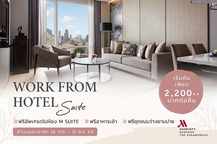Work From Hotel Suite เปลี่ยนห้องสวีทแมริออท สุรวงศ์  เป็นห้องทำงาน ในราคาเริ่มต้น 2,200 บาท++