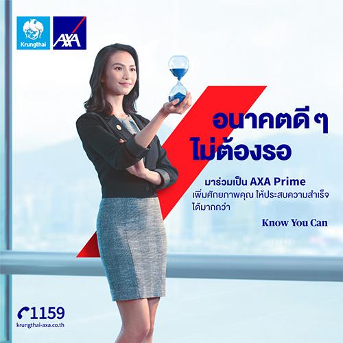 """กรุงไทย–แอกซ่า ประกันชีวิต เปิดตัวแคมเปญใหม่  """"AXA Prime อนาคตดี ๆ ไม่ต้องรอ"""""""