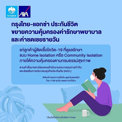 กรุงไทย–แอกซ่า ประกันชีวิต ขยายความคุ้มครอง ค่ารักษาพยาบาลและค่าชดเชยรายวัน