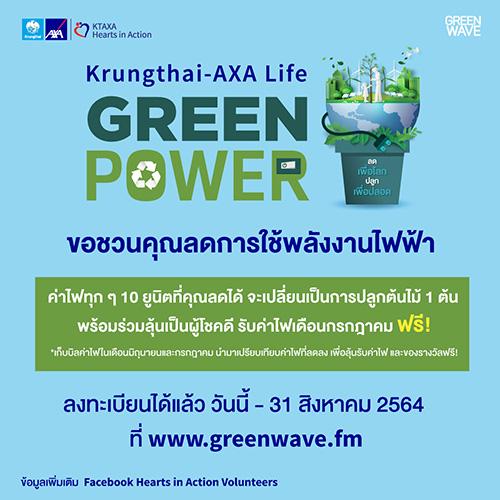 """กรุงไทย-แอกซ่า ประกันชีวิต ร่วมกับ กรีนเวฟ 106.5 เอฟเอ็ม ชวนร่วมลงทะเบียนเข้าร่วมกิจกรรม """"กรุงไทย-แอกซ่า ประกันชีวิต Green Power ลดเพื่อโลก ปลูกเพื่อปลอด"""" ลุ้นรับค่าไฟฟ้าเดือนกรกฎาคม ฟรี"""