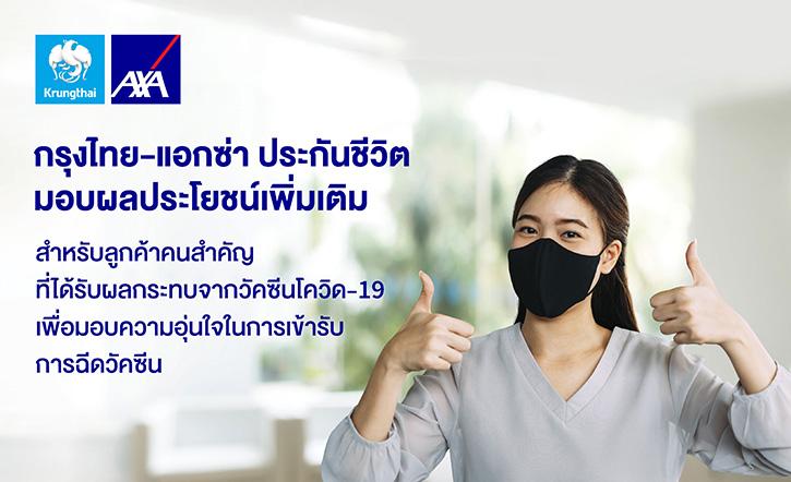 กรุงไทย–แอกซ่า ประกันชีวิต มอบผลประโยชน์พิเศษเพิ่มเติม สำหรับลูกค้าที่ได้รับผลกระทบจากวัคซีนโควิด-19