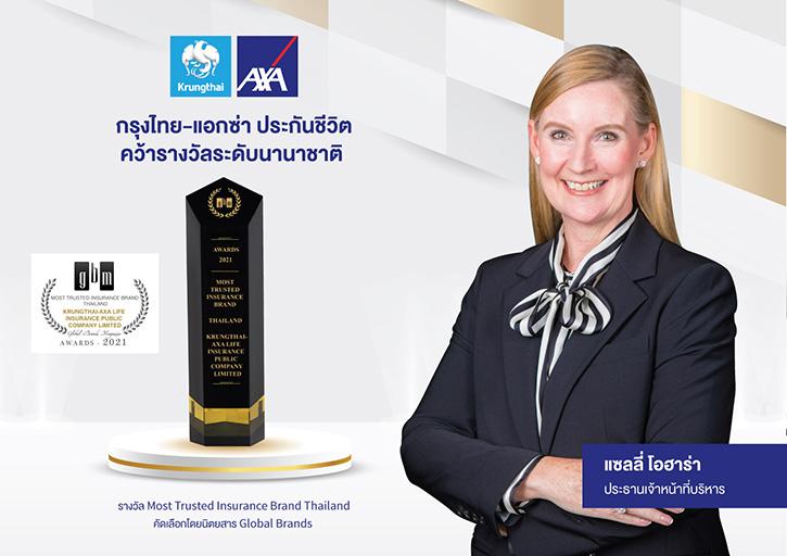 """กรุงไทย–แอกซ่า ประกันชีวิต คว้ารางวัลระดับนานาชาติ  """"Most Trusted Insurance Brand Thailand"""" จาก Global Brands"""