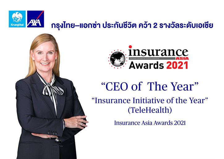 กรุงไทย–แอกซ่า ประกันชีวิต คว้า 2 รางวัลระดับเอเชีย  จาก Insurance Asia Award 2021