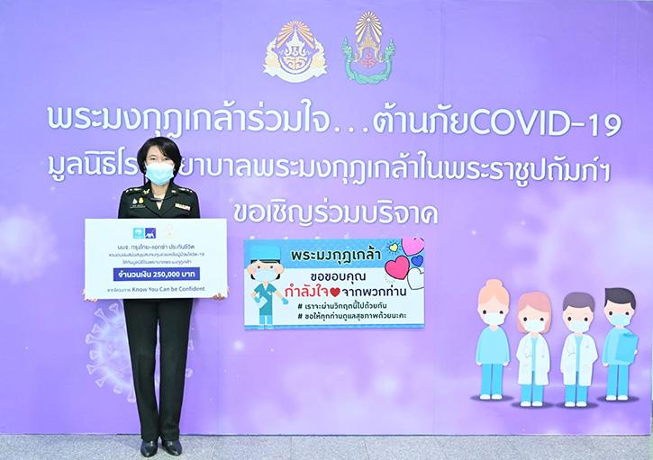 """กรุงไทย–แอกซ่า ประกันชีวิต มอบเงินสนุบสนุนมูลนิธิฯ  ในการช่วยเหลือวิกฤตโรคระบาดโควิด-19  จากแคมเปญ """"Know You Can be Confident"""""""