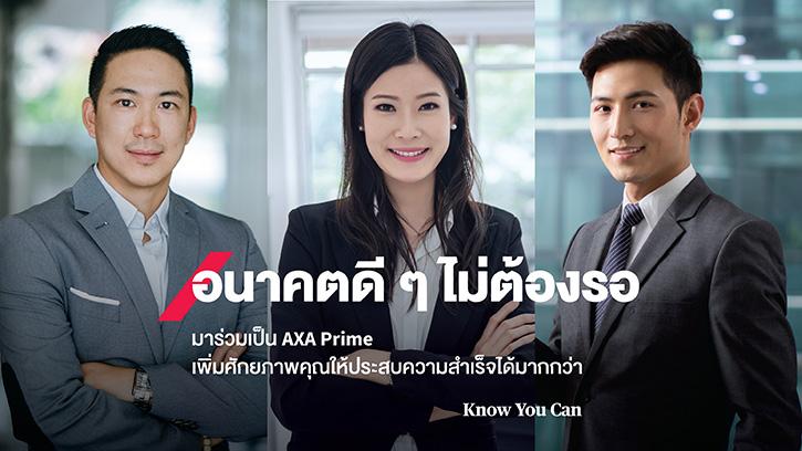 """กรุงไทย–แอกซ่า ประกันชีวิต เปิดตัวภาพยนตร์โฆษณาออนไลน์ AXA Prime ชุดใหม่ """"AXA Prime อนาคตดี ๆ ไม่ต้องรอ"""""""