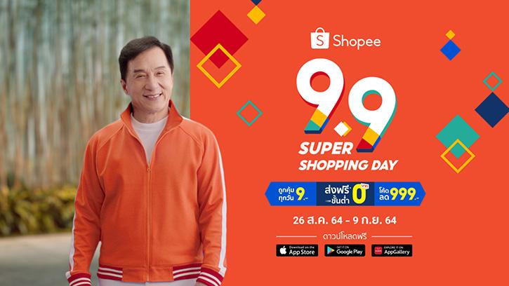"""ช้อปสู้ฟัด แจกจัดเต็ม ไปกับ """"แจ็คกี้ ชาน"""" ในแคมเปญ """"Shopee 9.9 Super Shopping Day"""""""
