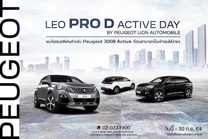 เปอโยต์ ไลอ้อน ออโตโมบิล เอาใจแฟนสิงโต จัดโปรฯ แรงที่สุด  'LEO PRO D ACTIVE DAY' ให้คุณเป็นเจ้าของ PEUGEOT 3008 ACTIVE พร้อมหลากหลายข้อเสนอ