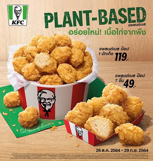 KFC เปิดเมนูไก่ป๊อบ Plant-based เมนูเนื้อสัตว์จากพืชเพื่อสายวีแกนที่อยากกินไก่ทอด