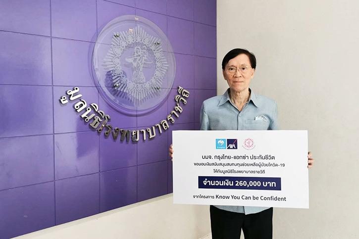 กรุงไทย–แอกซ่า ประกันชีวิต มอบเงินสนับสนุนมูลนิธิโรงพยาบาลราชวิถี  ในการช่วยเหลือวิกฤตโรคระบาดโควิด-19