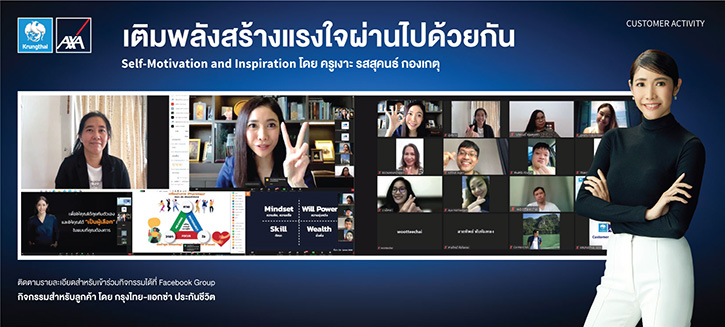 """กรุงไทย–แอกซ่า ประกันชีวิต จัดกิจกรรม """"เติมพลัง สร้างแรงใจ ผ่านไปด้วยกัน"""""""