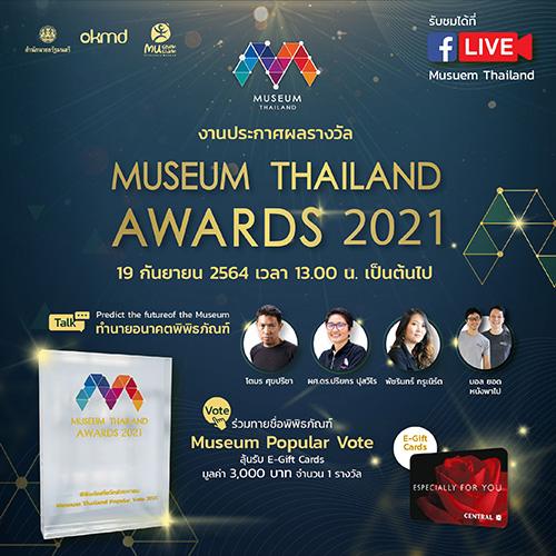 มิวเซียมสยาม ชวนคนไทยร่วมลุ้นงานประกาศรางวัล Museum Thailand Awards 2021 ในรูปไลฟ์สดผ่านเพจ Museum Thailand