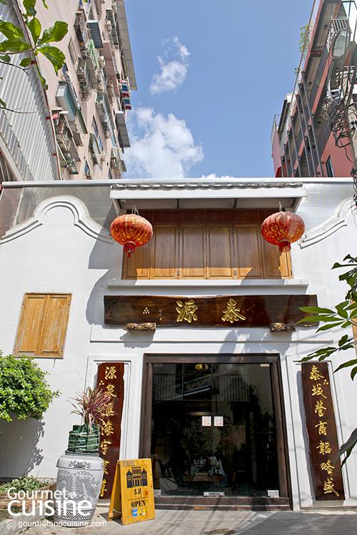 Tai Guan Café