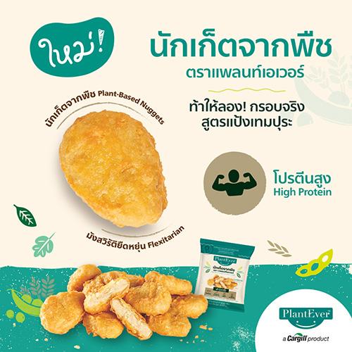 คาร์กิลล์เปิดตัว PlantEver™ แบรนด์ Plant-based ใหม่ เอาใจลูกค้าในไทย