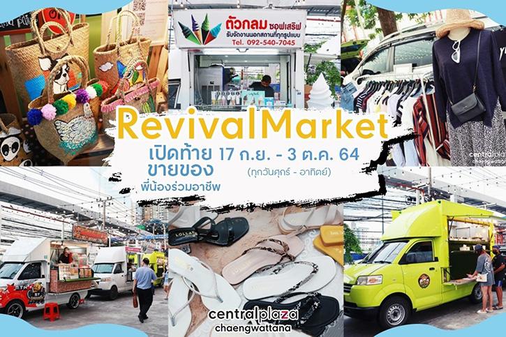 """เซ็นทรัลพัฒนา จัดงาน """"Revival Market"""" ปีที่ 2 คาราวาน """"เปิดท้ายขายของ"""" มอบพื้นที่ฟรี ช่วยเหลือกลุ่มอาชีพที่ได้รับผลกระทบจาก COVID-19"""
