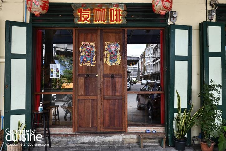 """""""Fa Ka Fei"""" คาเฟ่โรงเตี๊ยมสไตล์จีนร่วมสมัยแห่งย่านสวนมะลิ"""