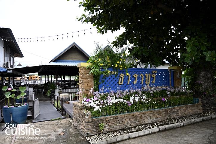 ธาราบุรี