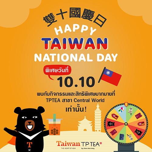 """ห้ามพลาด! การท่องเที่ยวไต้หวัน และ TP TEA by Chun Shui Tang ! ชวนคนไทยร่วมฉลอง 10.10 กับงาน """"We know you miss Taiwan"""" ให้หายคิดถึงไต้หวัน"""