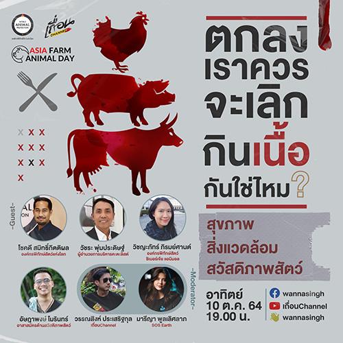 """องค์กรพิทักษ์สัตว์แห่งโลก ร่วมกับ เถื่อนChannel ชวนคนไทยร่วมฟังเสวนาออนไลน์ ในหัวข้อ """"ตกลงเราควรจะเลิกกินเนื้อกันใช่ไหม?"""" 10 ตุลาคมนี้"""