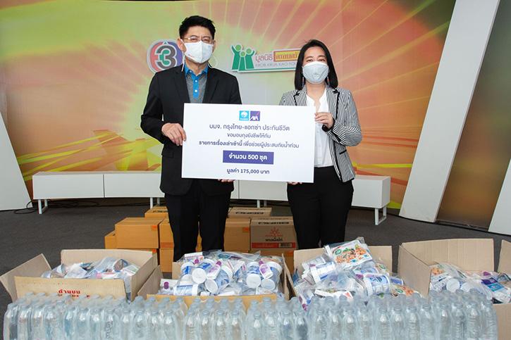 กรุงไทย–แอกซ่า ประกันชีวิต มอบถุงยังชีพให้กับรายการเรื่องเล่าเช้านี้  เพื่อช่วยเหลือผู้ประสบภัยน้ำท่วม